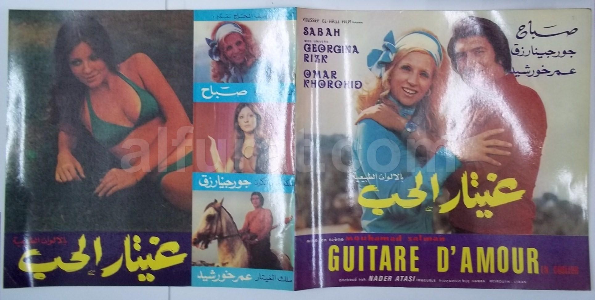 Ghitar al-hub (The Love Guitar)