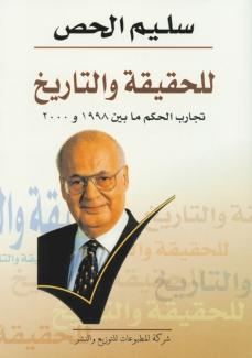 للحقيقة والتاريخ تجارب الحكم ما بين 1998-2000