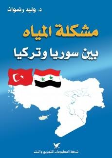 مشكلة المياه بين سوريا وتركيا
